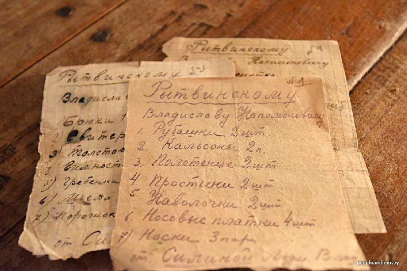 Список в старом письме