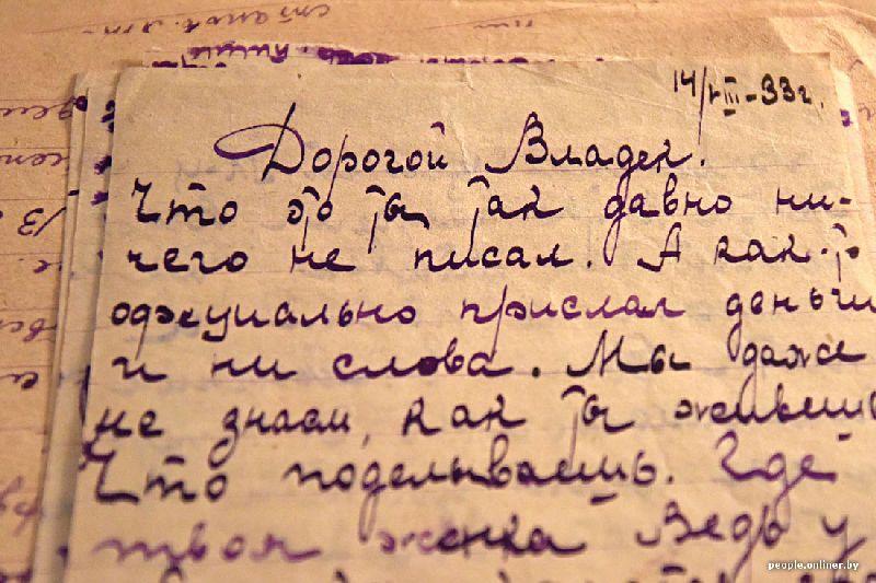 Любовное письмо в СССР