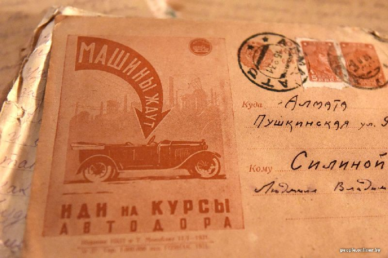 Марка на старом советском письме