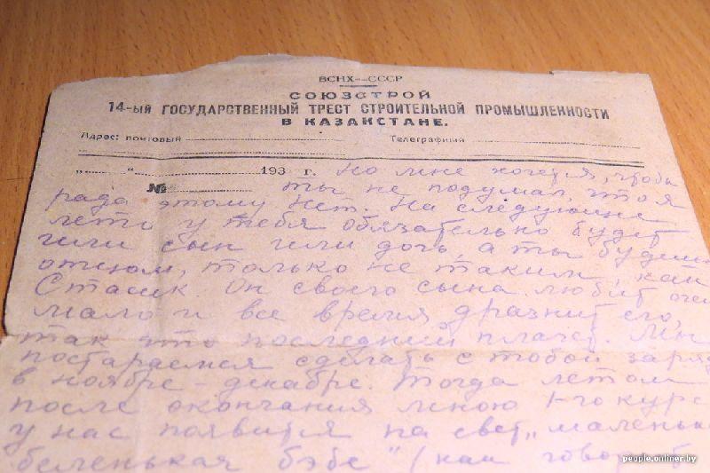 Письмо на бланке Союзстроя