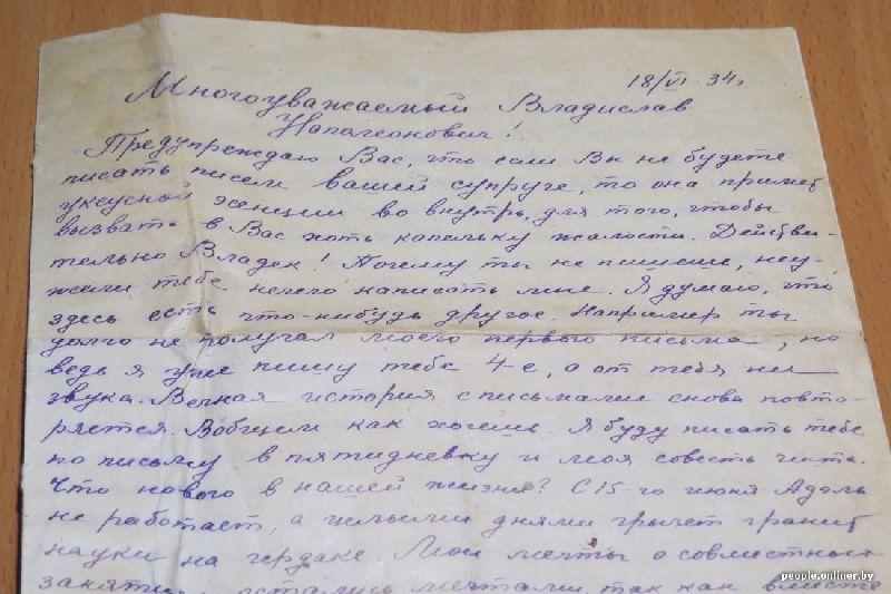 Любовоное советское письмо