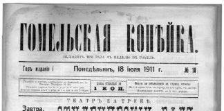 Гомельская копейка - гомельская газета дореволюционного времени