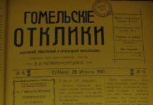 Гомельскі рэвалюцыянер і паплечнік Пляханава