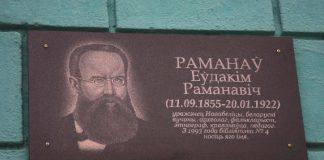 Еўдакім Раманаў