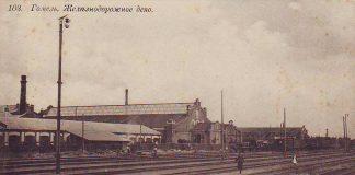 Гомельский вагоностроительный завод
