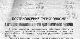 """О чём писала гомельская газета """"Полесская правда"""" в 1921 году"""
