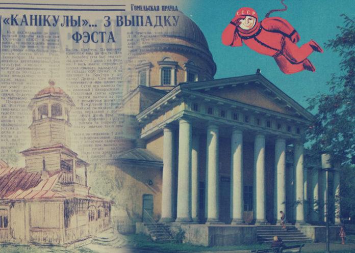 Вернікі ў Гомелі