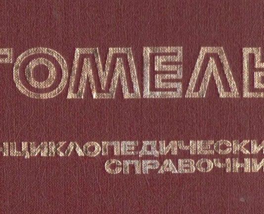 Энциклопедический справочник Гомель