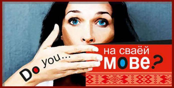 Гомельскі аблвыканкам атрымае беларускую мову на сваім сайце