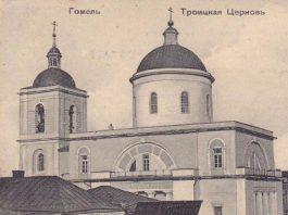 Троицкая церковь в Гомеле