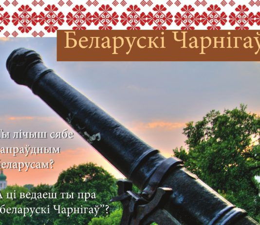 Беларускі Чарнігаў і маршруты