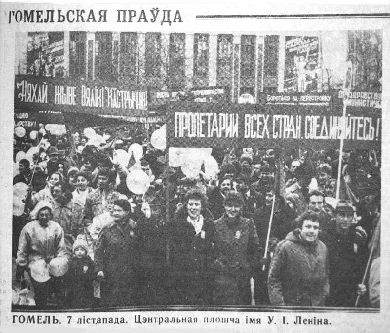 Гомельская демонстрация в 1989 году
