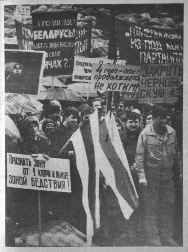 Митинг на площади Ленина в Гомеле на Чарнобыльскі шлях в 1990 г.