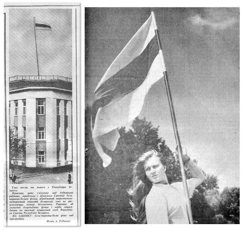 Бело-красно-белый флаг в Гомеле из газеты Гомельская праўда