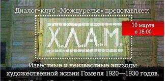 Хлам - лекцыя пра мастацкі Гомель і яго гісторыю