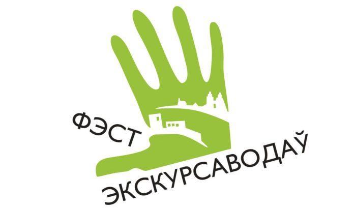 Фэст экскурсаводаў 2017 у Гомелі і Беларусі