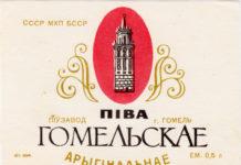 Пиво Гомель и история его пивных
