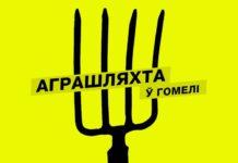 Аграшляхта ў Гомелі і Алесь Плотка