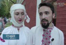 Беларускае вяселле і маладая пара Змітра Кірэенка і Касі Якіменка
