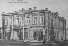 Рэчыца ў 1914 годзе і паштова-тэлеграфная кантора