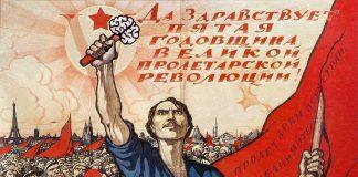 Искусство Гомеля и агитационный плакат первой пятигодки СССР