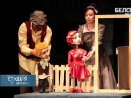 Лазик Ройтшванец в гомельском кукольном театре