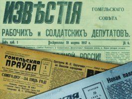 Газета Полесская правда и Гомельская правда и их история