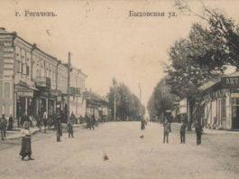 Народное училище Рогачёв