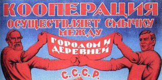 Производственная кооперация в Гомельской области