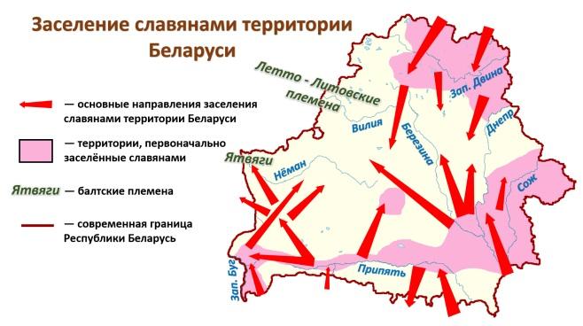 Заселение Беларуси