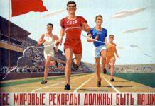 Физкультура Гомель и все мировые рекорды должны быть нашими - советский спортивный плакат
