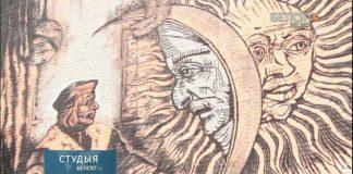 Францыск Скарына ў Гомелі і графіці