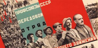 Профсоюз Гомель и агитплакат СССР