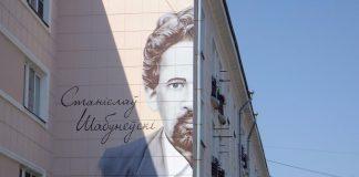 Станислав Шабуневский и архитектура Гомеля (портрет на его здании)