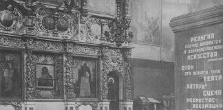 Антицерковный характер борьбы с религией в СССР