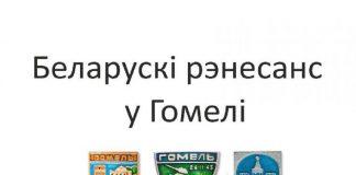 Беларускі рэнесанс у Гомелі