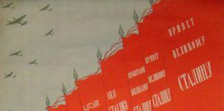 Гомельшчына і марш народаў СССР
