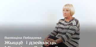 Мітрафан Доўнар-Запольскі