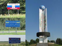 Пограничье России, Украины и Беларуси