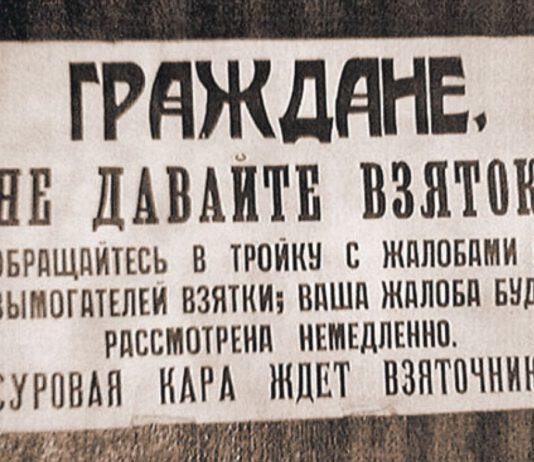 должностные преступления СССР
