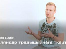 Каляндар традыцыйнага ткацтва - Пятро Цалка