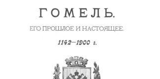 Гомель история. Гомель, его прошлое и настоящее 1142-1900