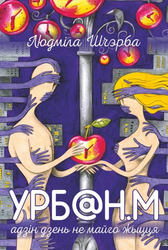 Людміла Шчэрба Урбан.М і Спадарыня