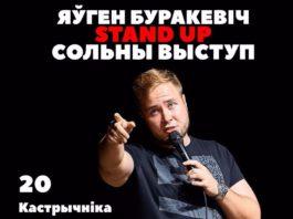 Stand Up па-беларуску і Яўген Буракевіч