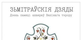 Дзяды ў Гомелі на Дзень памяці рэпрэсаваных