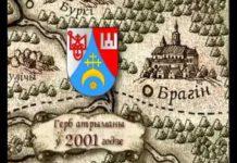 герб Брагіна