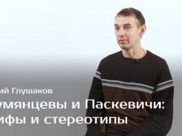 Румянцевы и Паскевичи — Юрий Глушаков