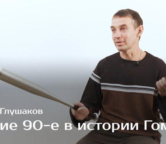 Лихие 90-е в истории Гомеля - Юрий Глушаков