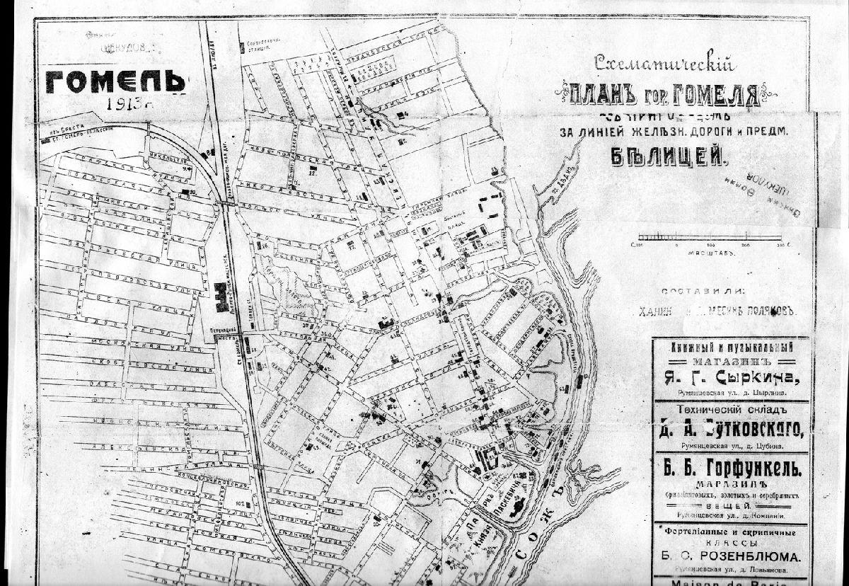 Фрагмент плана Гомеля 1913 г.
