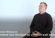 Беларусы і ўяўленні аб іх у Расійскай імперыі - Валянцін Міхедзька